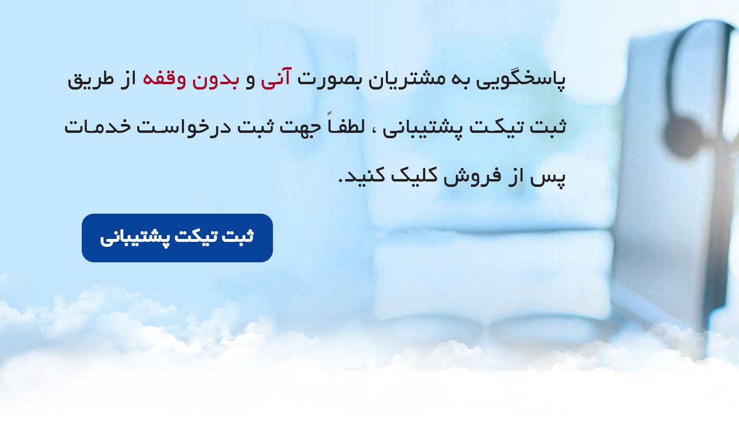 تیکت پشتیبانی ایران دی اچ